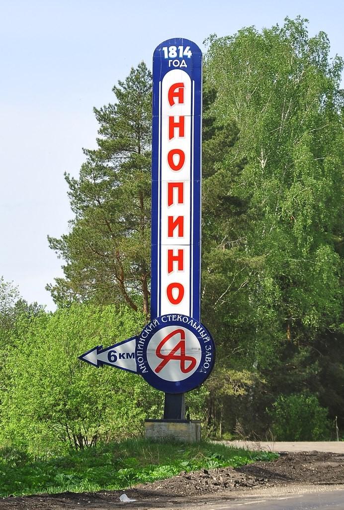 Анопино Гусь-Хрустальный район (Анопинский стекольный завод)