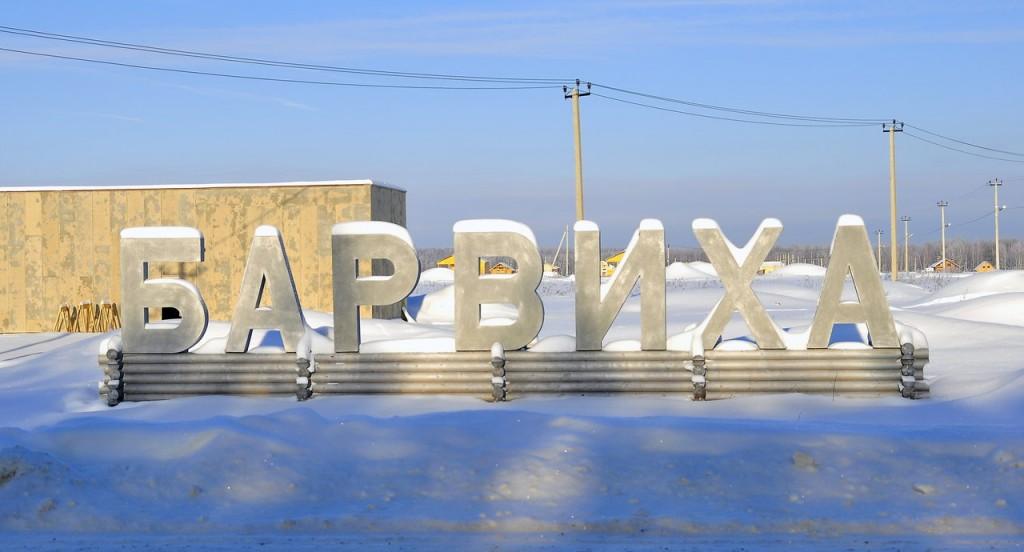 Барвиха Кольчугинский район