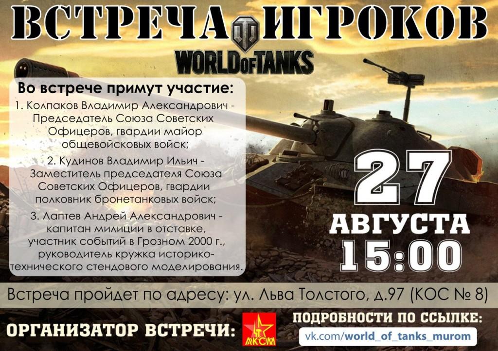 Встреча игроков World of Tanks