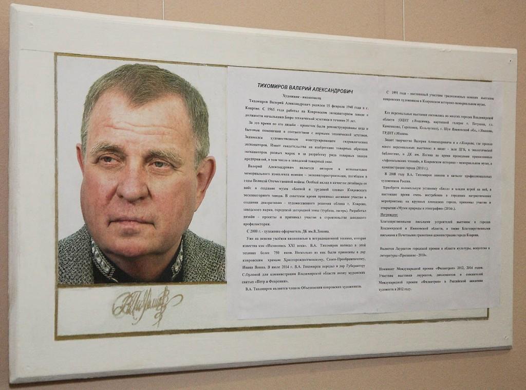 Выставка Ковровская иконопись ХХI века 03