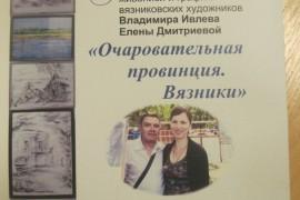 Выставка картин вязниковцев Владимира Ивлева и Елены Дмитриевой