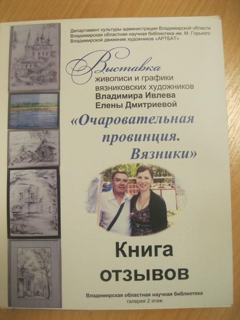 Выставка картин вязниковцев Владимира Ивлева и Елены Дмитриевой 01