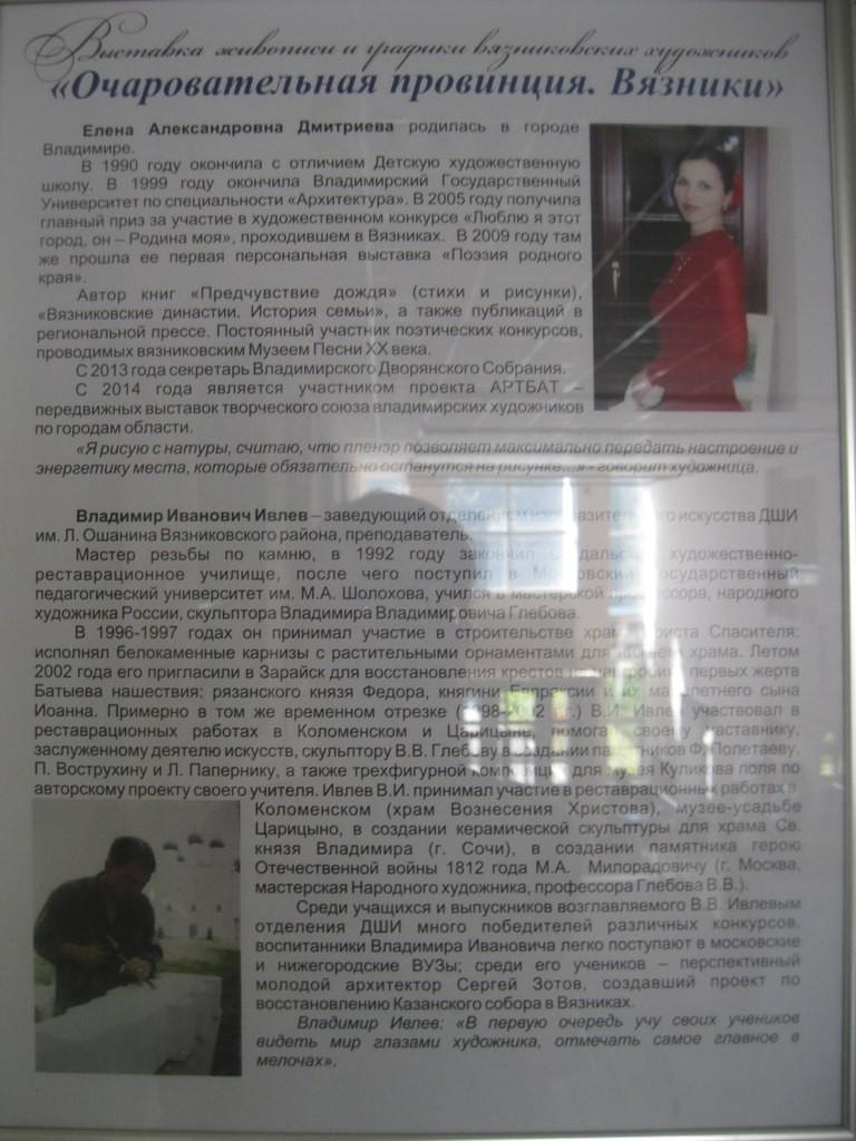 Выставка картин вязниковцев Владимира Ивлева и Елены Дмитриевой 02