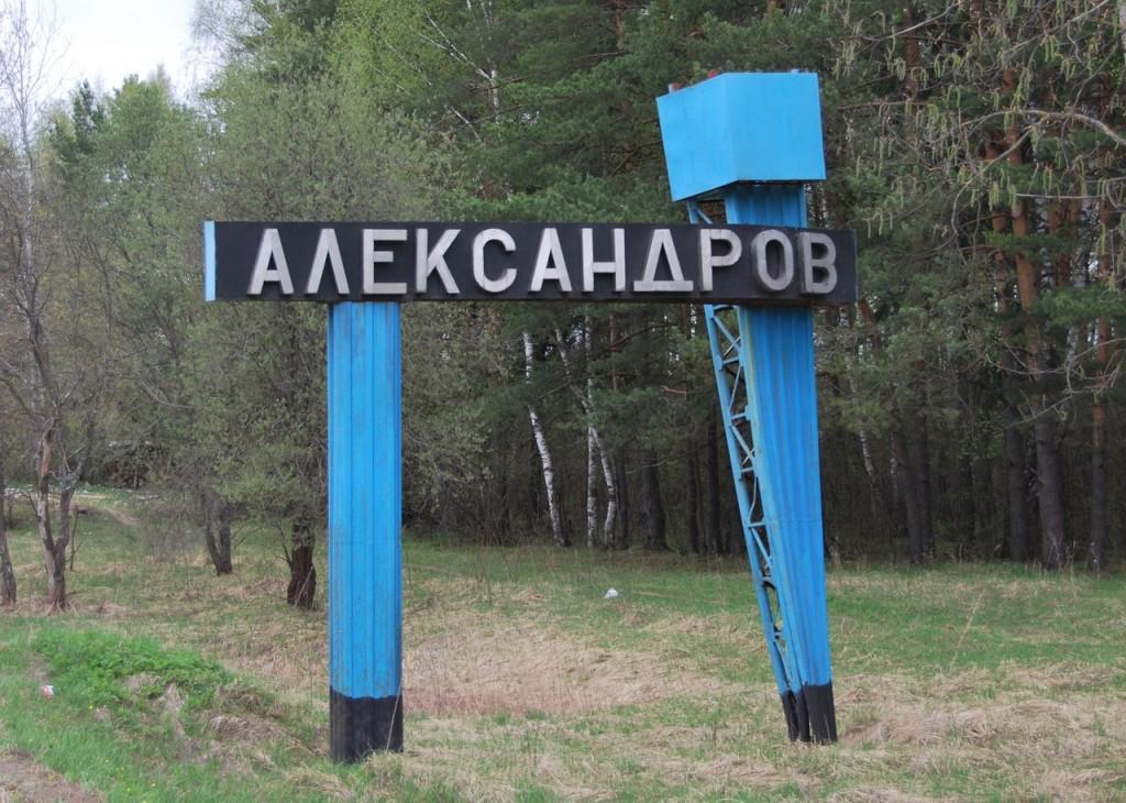 Город Александров стелла