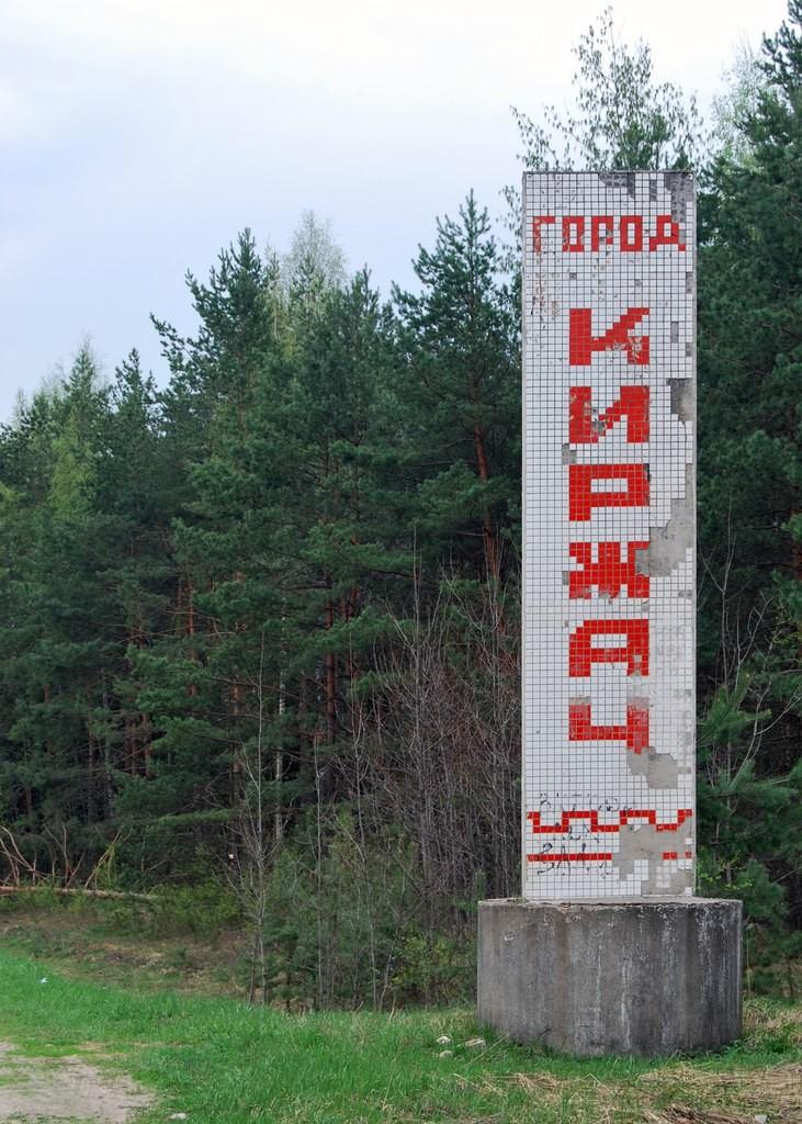 Город Киржач Владимирской области