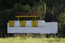 Стеллы городов и поселков Владимирской области. Часть 3
