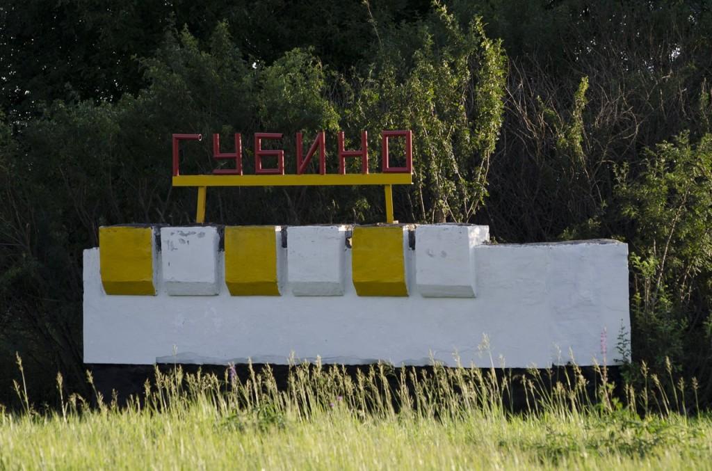 Губино Владимирской области