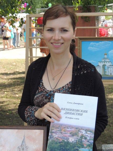 Елена Дмитриева (Вязники)