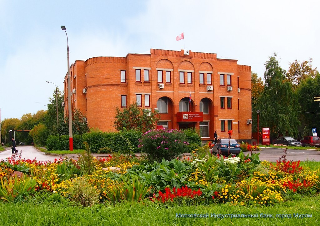 Здание Московского Индустриального Банка в Муроме