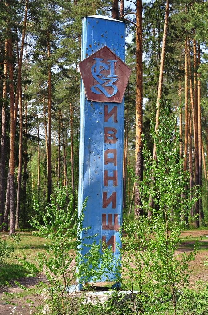 Иванищи Владимирская область