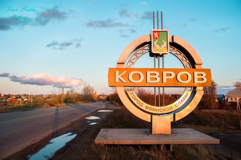 Ковров - город воинской славы