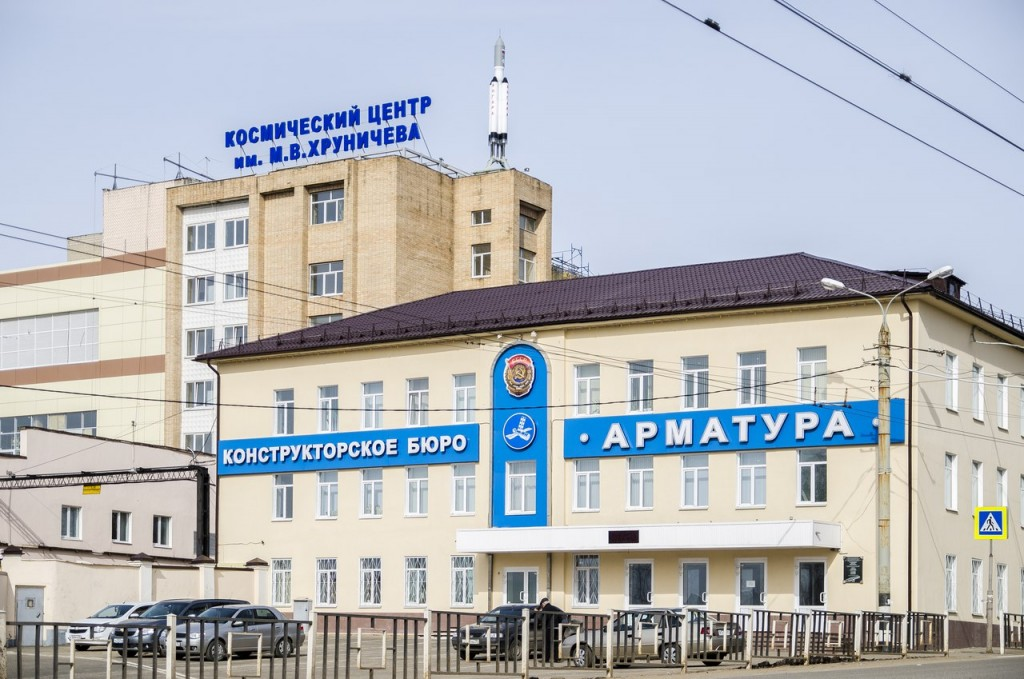 Космический центр им М.В. Хруничева. Конструкторское бюро Арматура