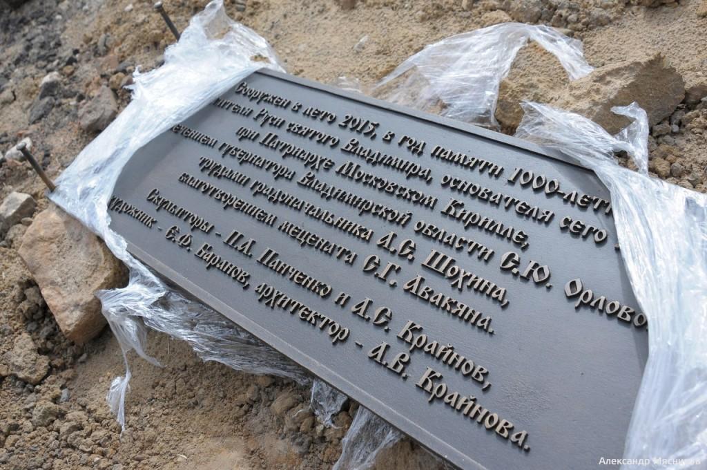 Памятник князю Владимиру во Владимире 05