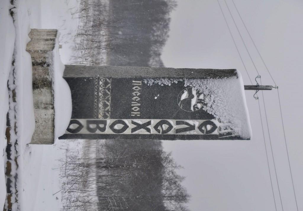 Поселок Мелехово, Ковровский район