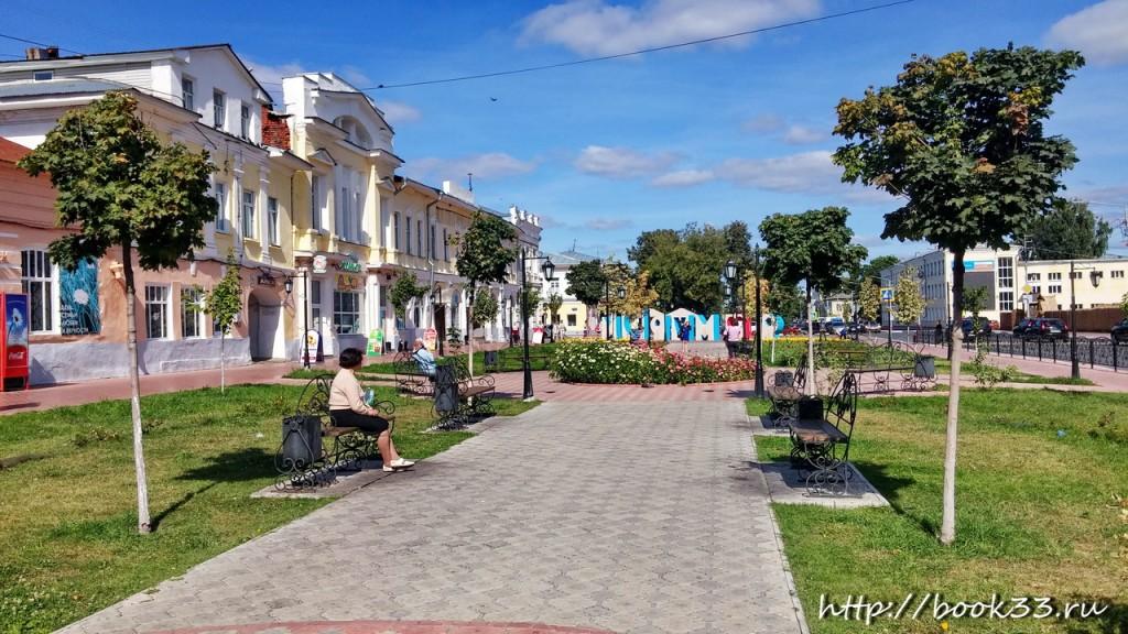 Прогулка по Мурому - Сквер Ермакова