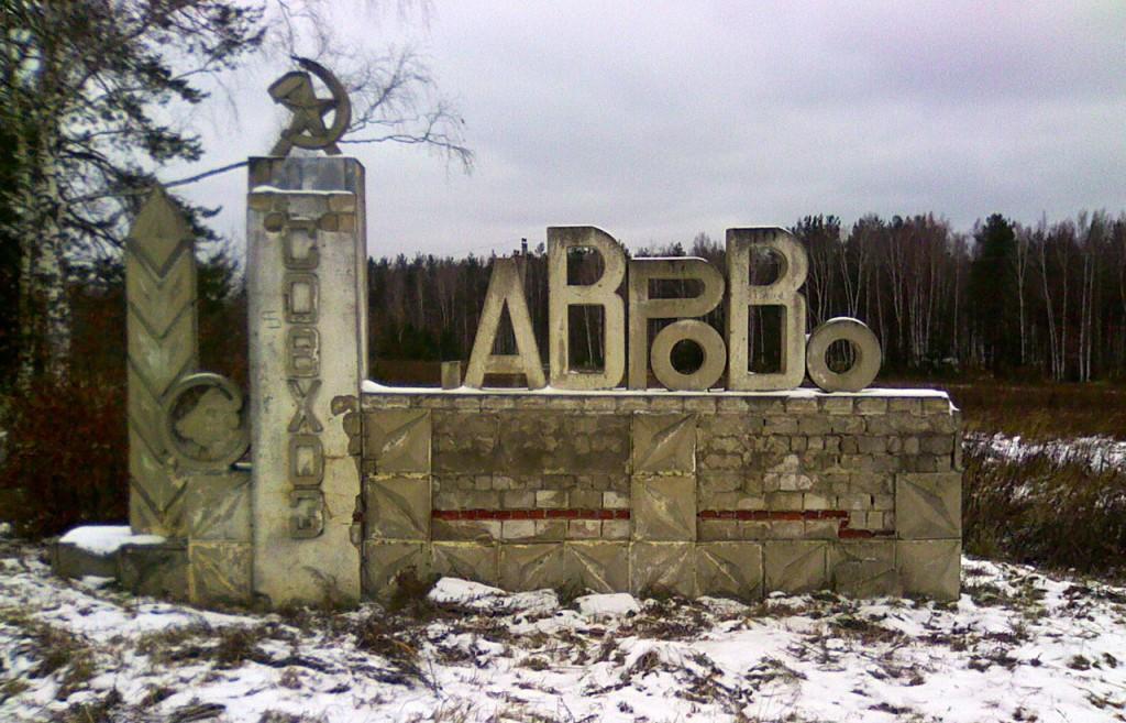 Совхоз Аврово Владимирская область
