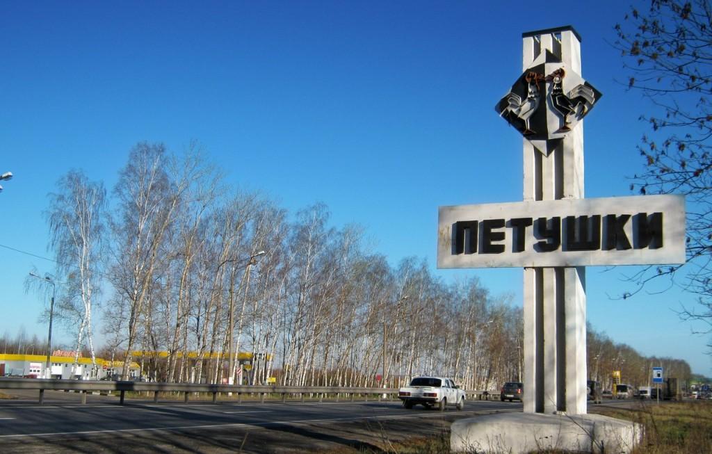 Стелла Петушки Владимирская область