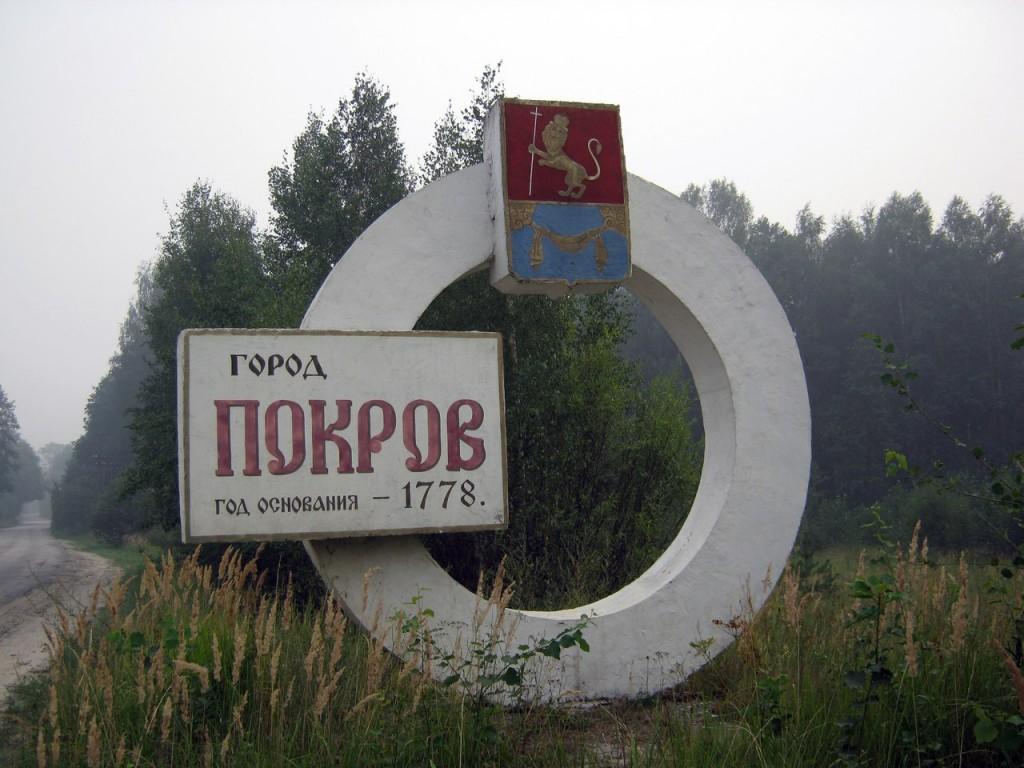 Стелла Покров Владимирская область