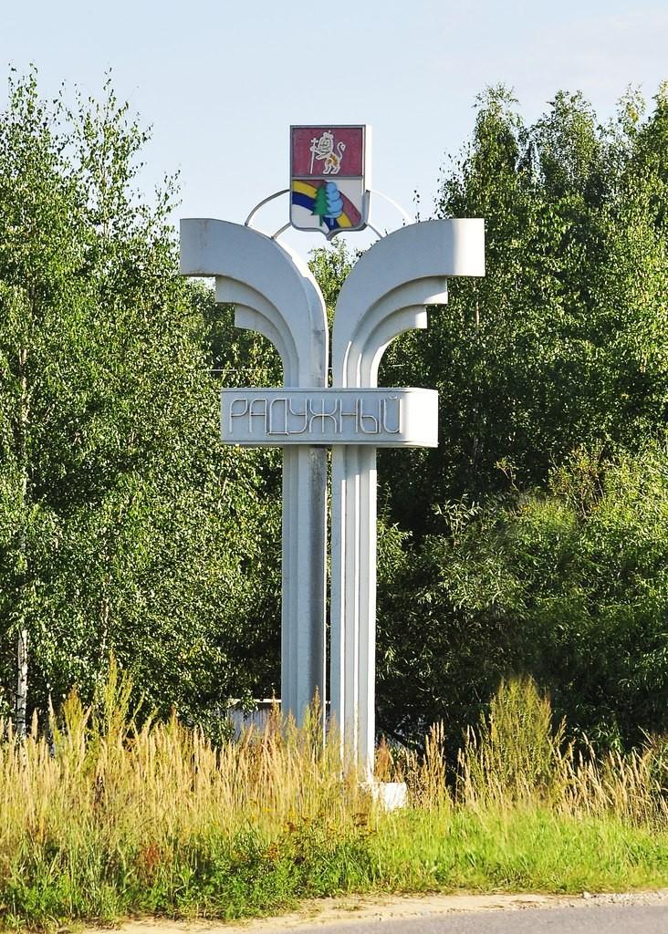Стелла Радужный Владимирская область