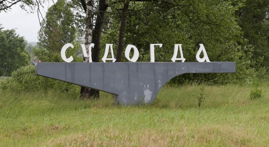 Стелла Судогда Владимирская область