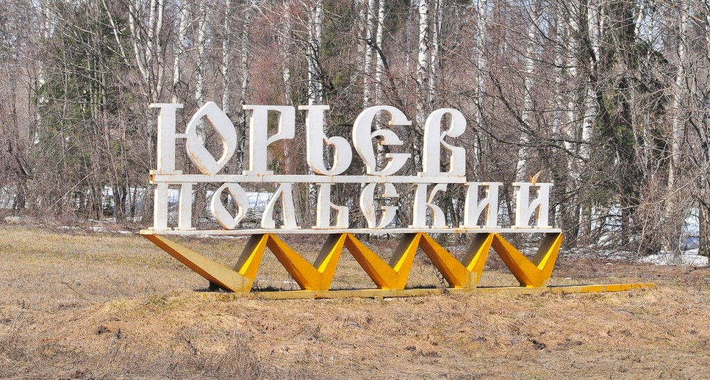 Стелла Юрьев-Польский Владимирская область