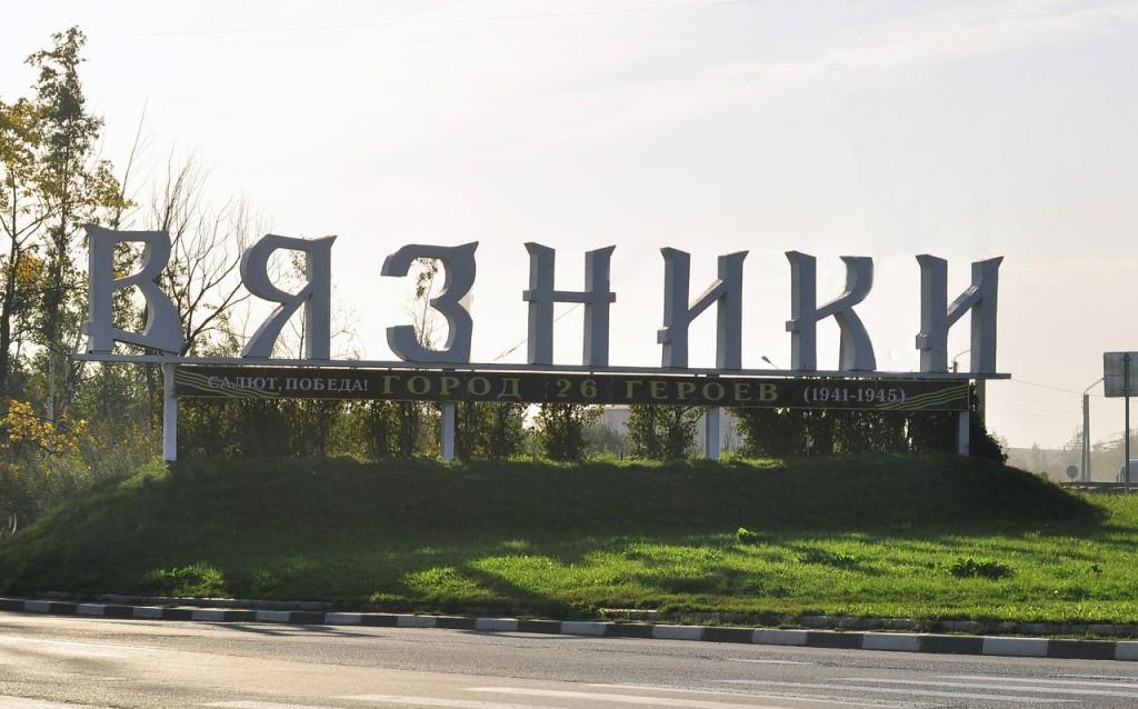 Стелла города Вязники