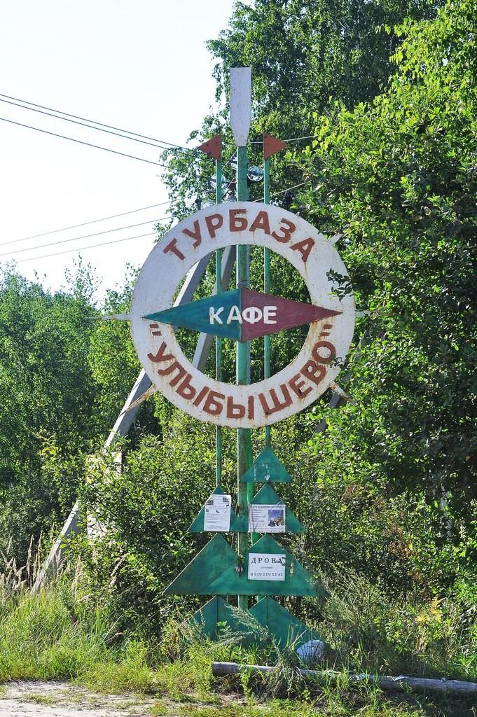 Турбаза Кафе Улыбышево