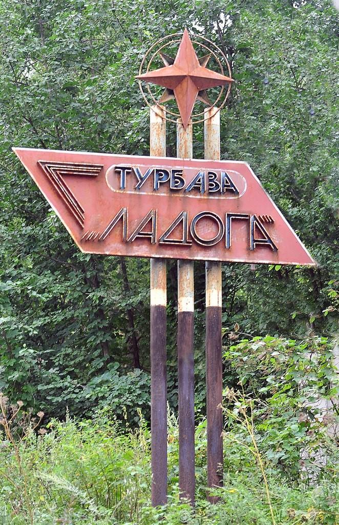 Турбаза Ладога Владимирская область