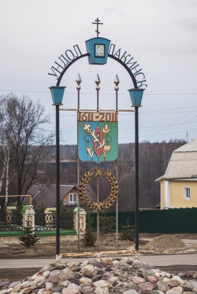 Ундол Лакинск Владимирская область