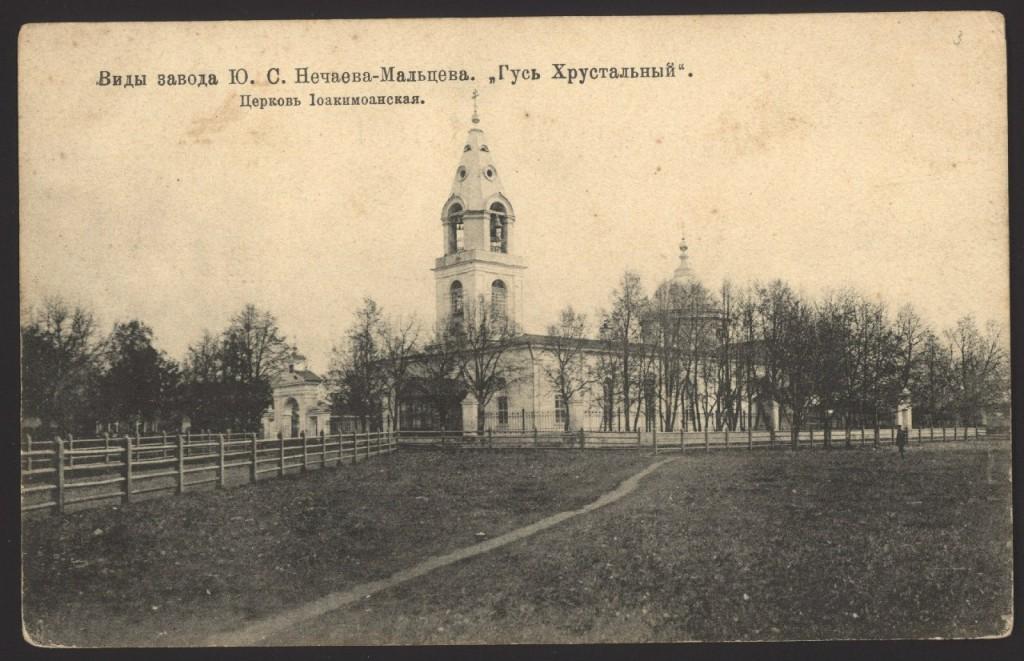 Церковь Троицы Живоначальной (Гусь-Хрустальный район) 05