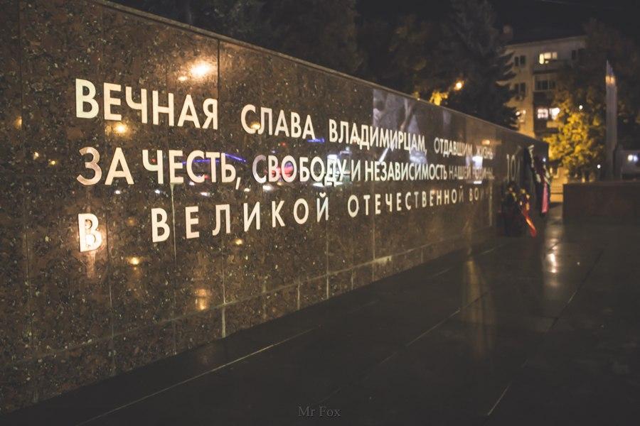Вечная память Владимирцам 02
