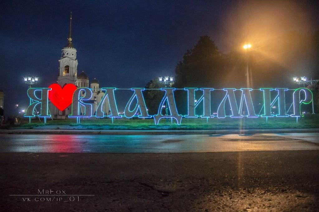 Владимир, ночной город