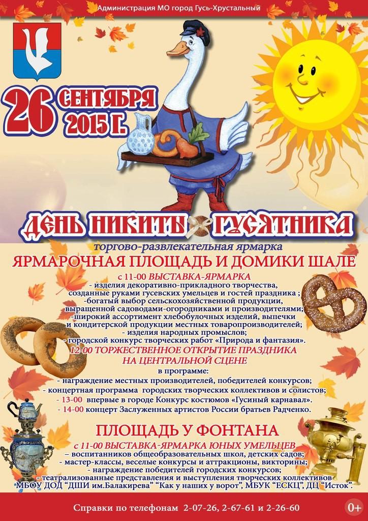 День Никиты Гусятника пройдет 26 сентября