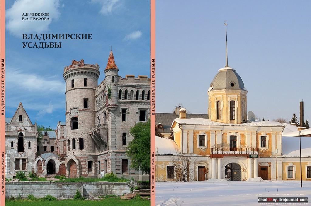 Книга Усадьбы Владимирской области