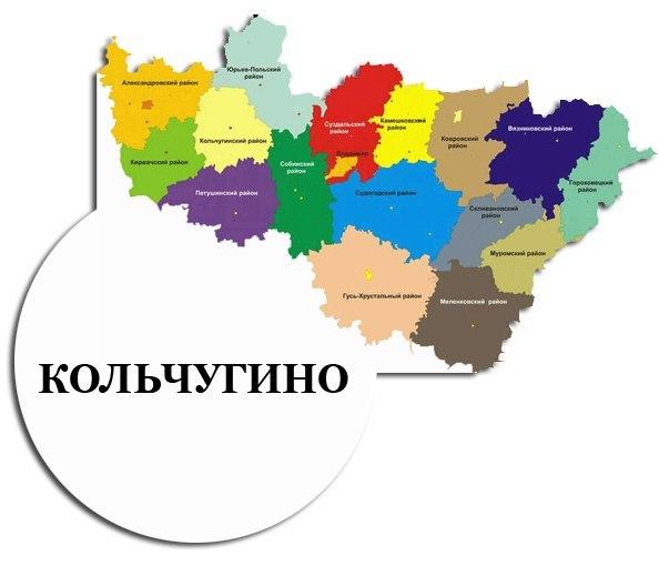 Кольчугинский район