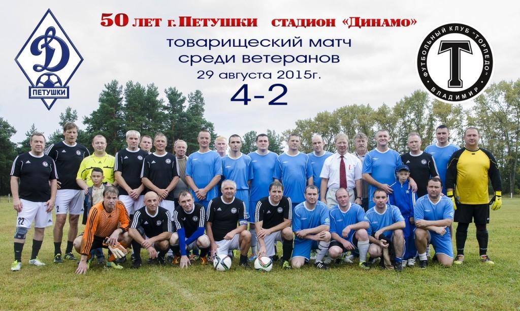 Петушки Товарищеский матч по футболу 01