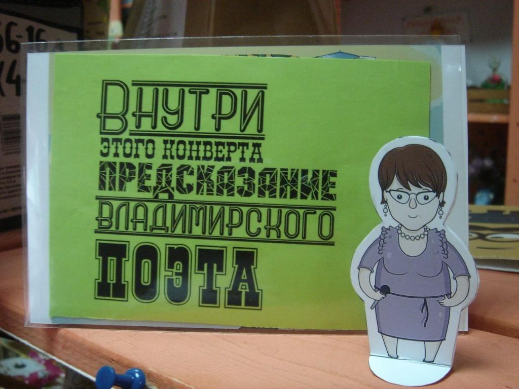 Разные ништяки с Владимирской символикой 03