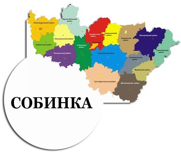 Собинский район