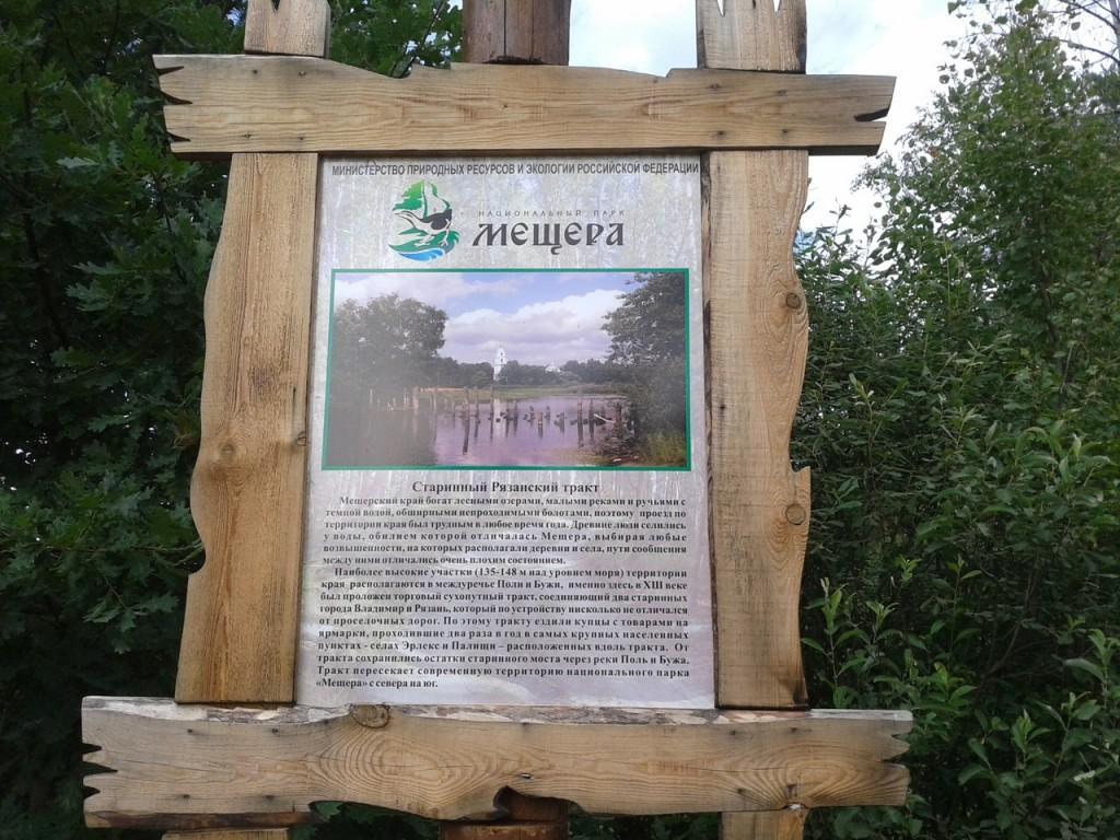 Старинный Рязанский тракт близ села Эрлекс, Гусь-Хрустальный район 1
