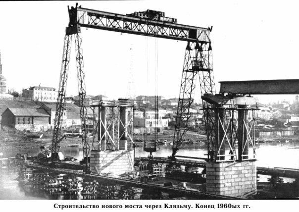 Строительство нового моста через Клязьму.