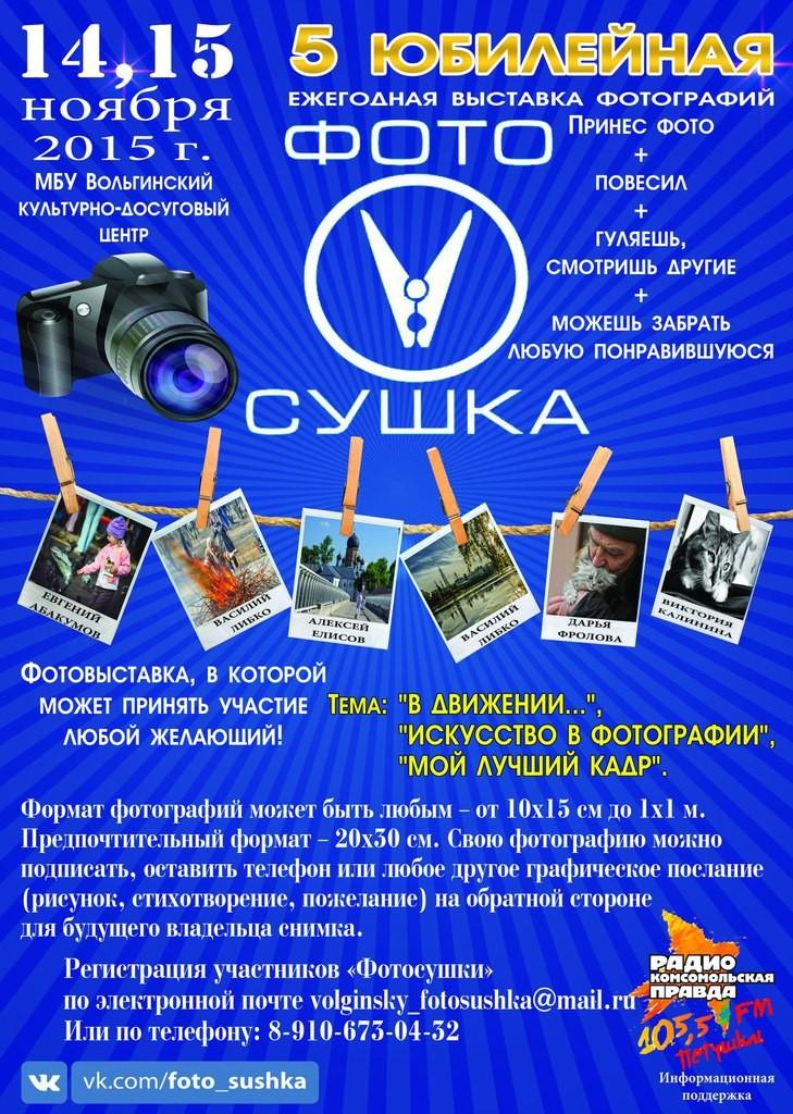 Фотосушка Вольгинский