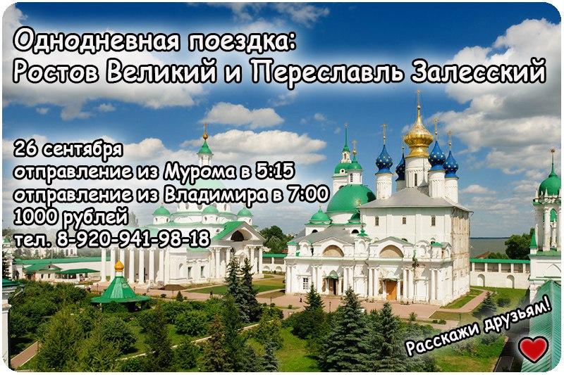 Экскурсионная поездка в Переслаль и Ростов из Мурома и Владимира