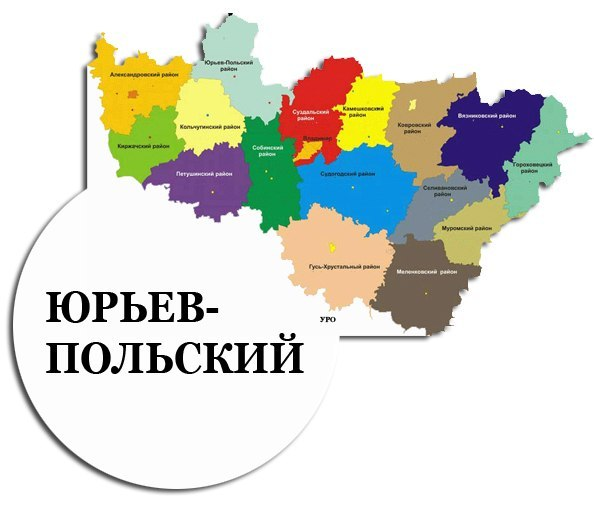 Юрьев-Польский район