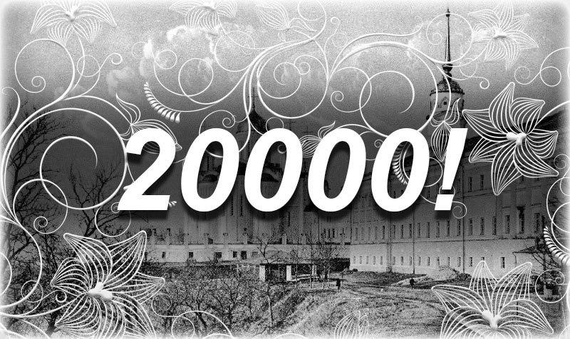 20000 участников в группе Книга-журнал Владимирской области
