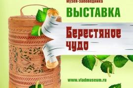 Выставка «Берестяное чудо» во Владимире