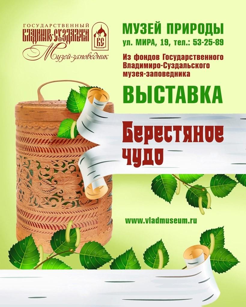 Выставка Берестяное чудо во Владимире
