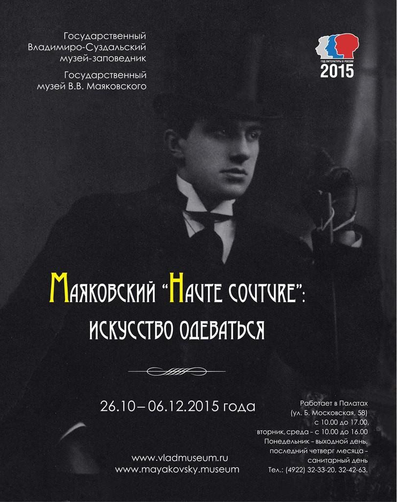 Выставка Маяковский haute couture искусство одеваться»