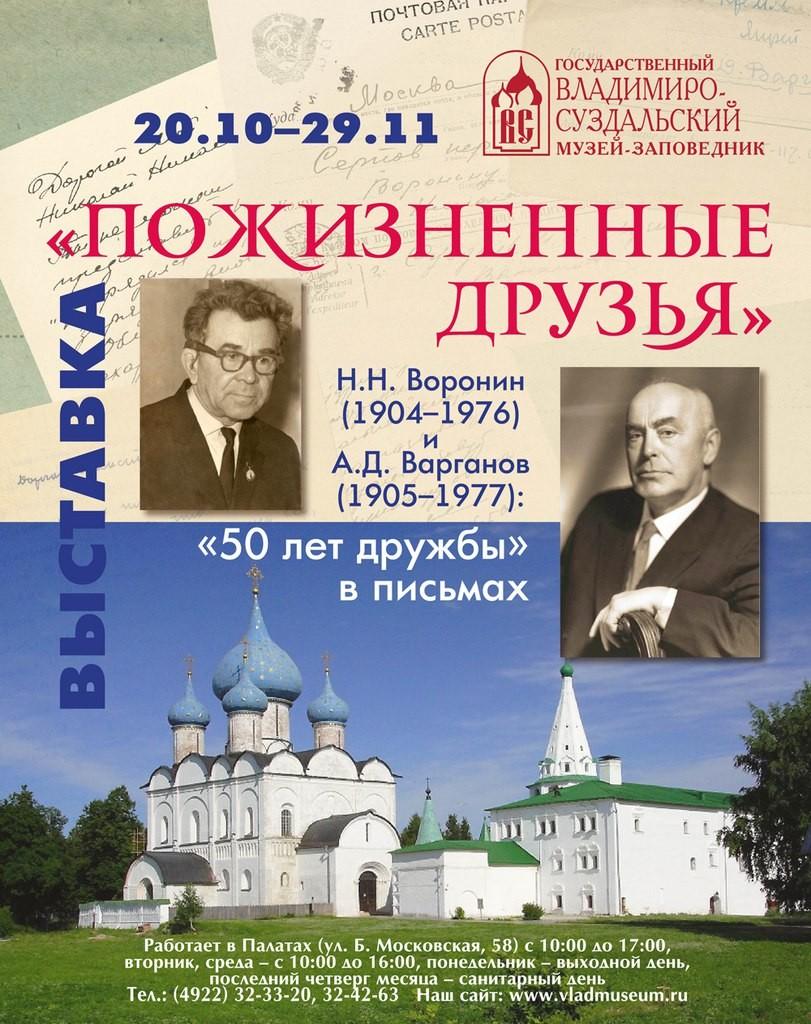 """Выставка """"Пожизненные друзья"""" (Владимир) 06"""