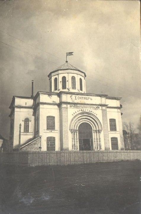 Город Юрьев-Польский на старой открытке 08