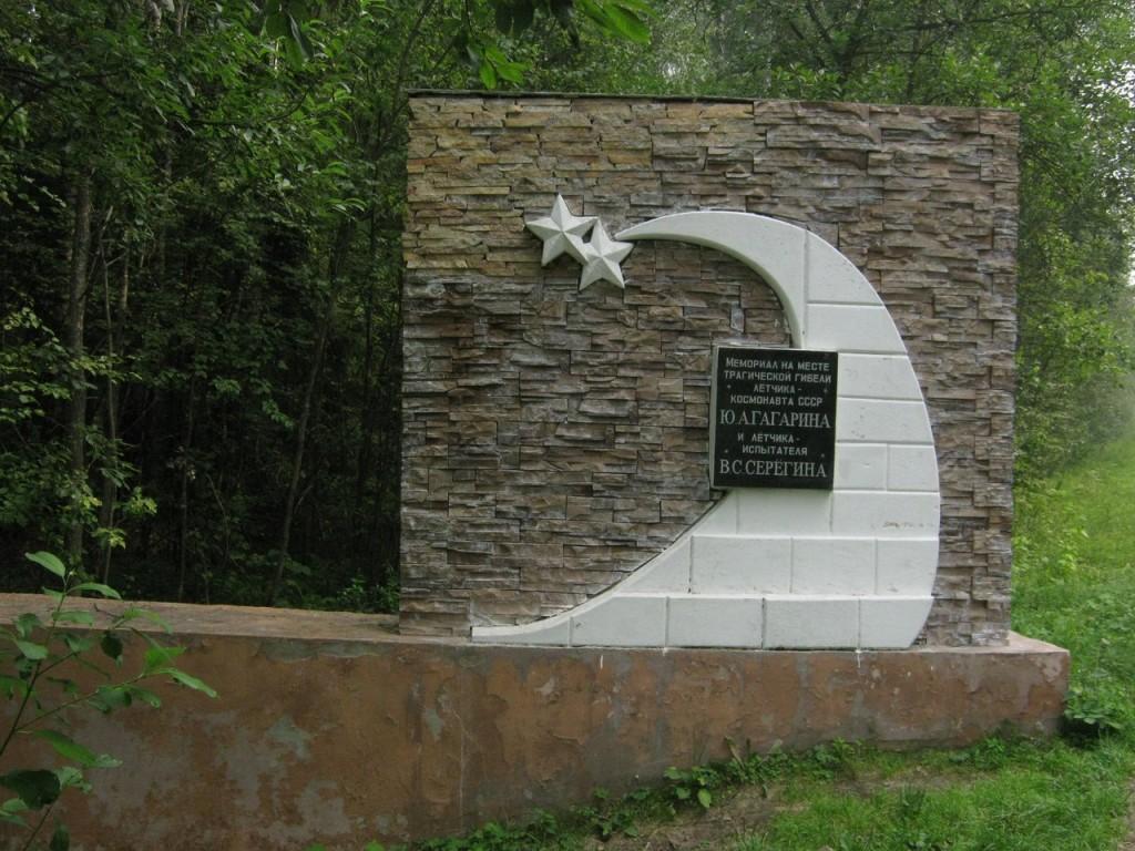Мемориал на месте гибели Ю. Гагарина 07
